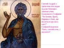 Святий Андрій з трепетом споглядав чудове бачення і запитав учня, блаженного ...