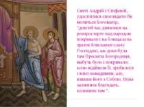 """Святі Андрій і Єпіфаній, удостоїлися споглядати Як молиться Богоматір, """"довги..."""