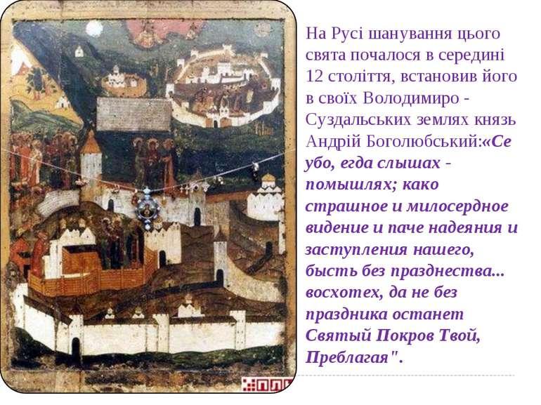 На Русі шанування цього свята почалося в середині 12 століття, встановив його...