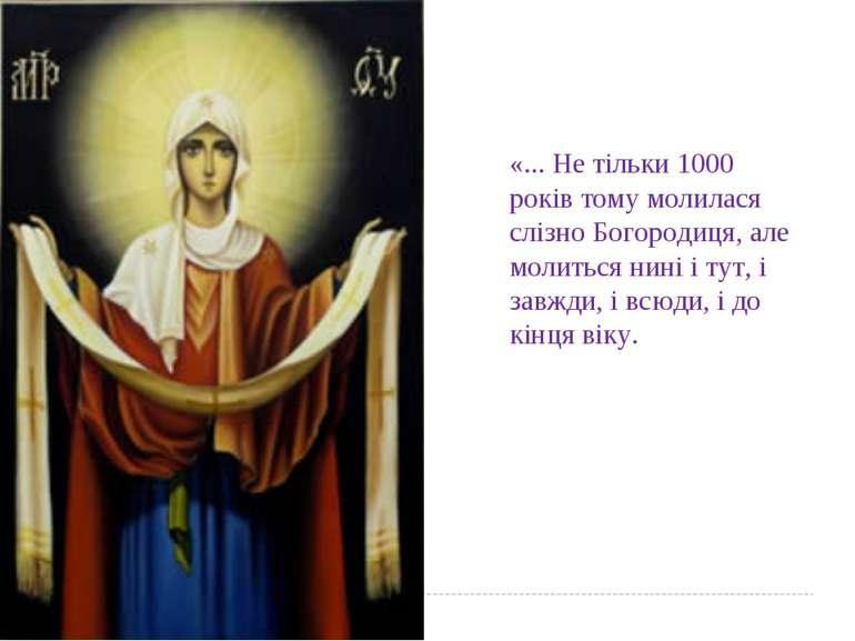 «... Не тільки 1000 років тому молилася слізно Богородиця, але молиться нині ...