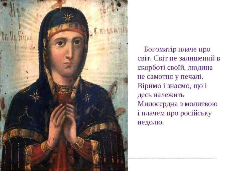 Богоматір плаче про світ. Світ не залишений в скорботі своїй, людина не с...