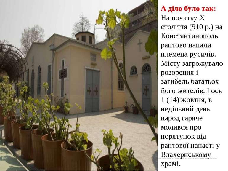 А діло було так: На початку X століття (910 р.) на Константинополь раптово на...