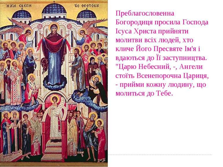 Преблагословенна Богородиця просила Господа Ісуса Христа прийняти молитви всі...
