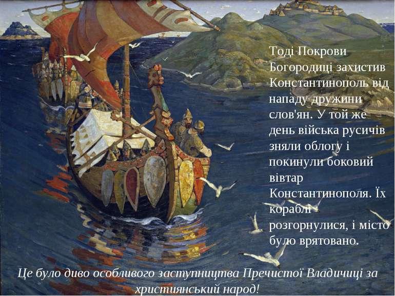 Тоді Покрови Богородиці захистив Константинополь від нападу дружини слов'ян. ...