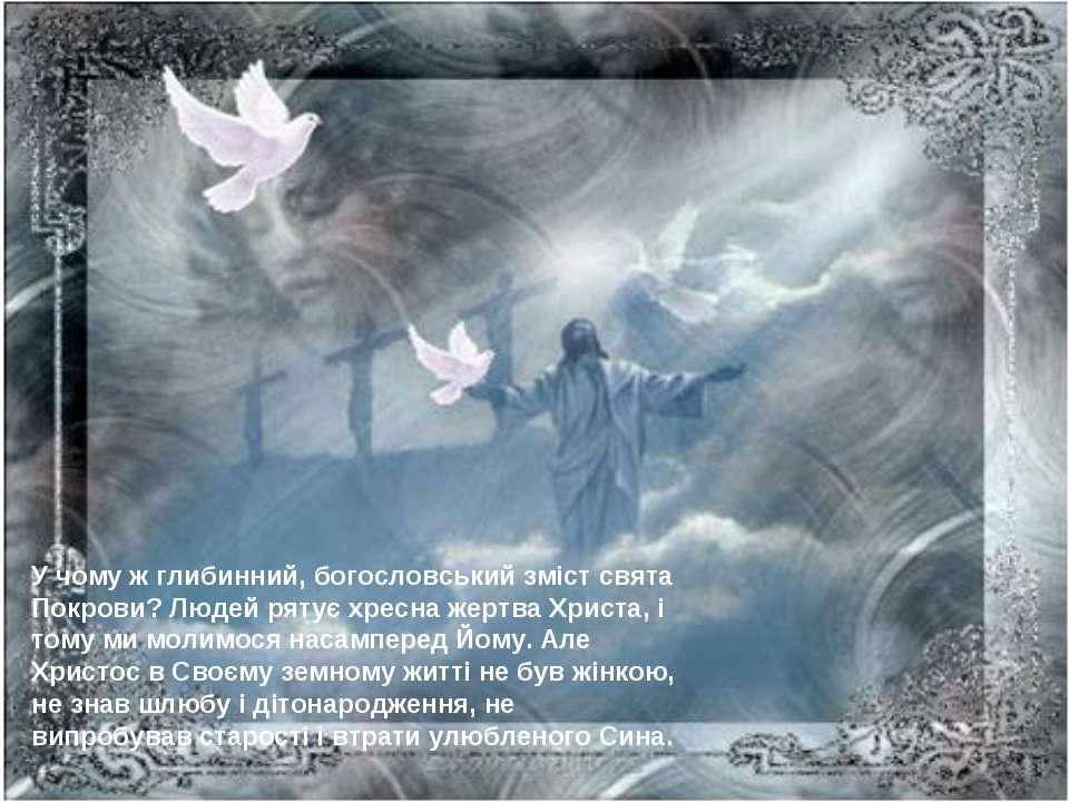 У чому ж глибинний, богословський зміст свята Покрови? Людей рятує хресна жер...