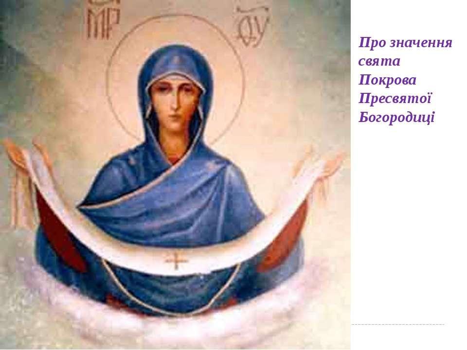 Про значення свята Покрова Пресвятої Богородиці