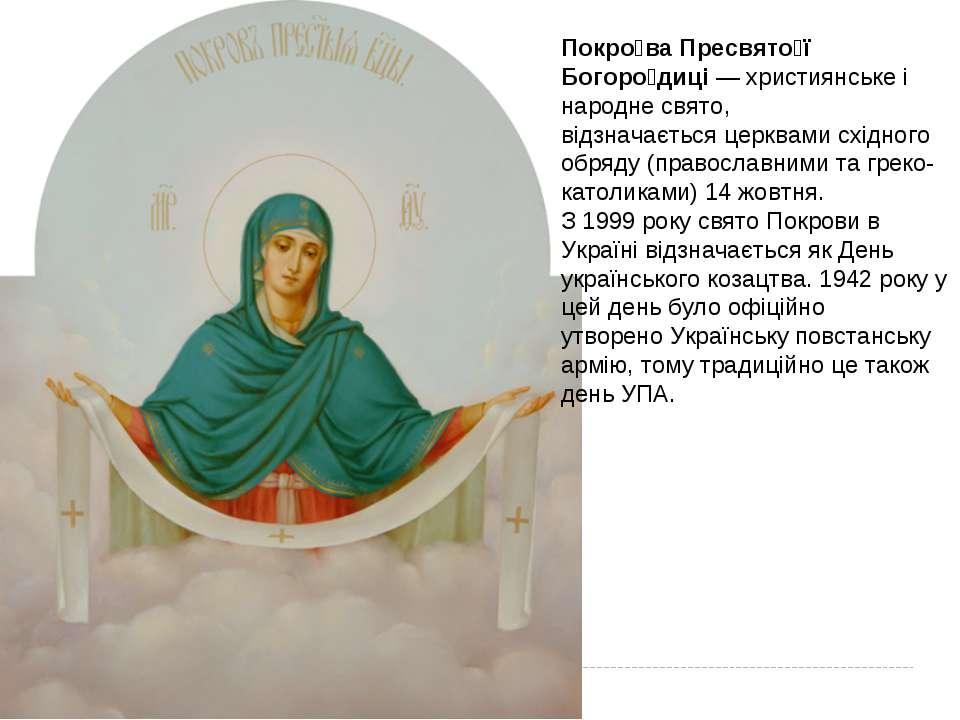 Покро ва Пресвято ї Богоро диці— християнськеі народне свято, відзначається...