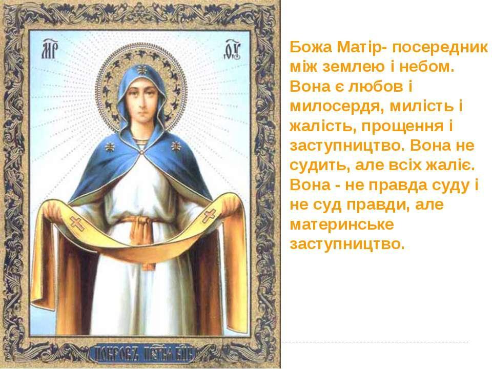 Божа Матір- посередник між землею і небом. Вона є любов і милосердя, милість ...