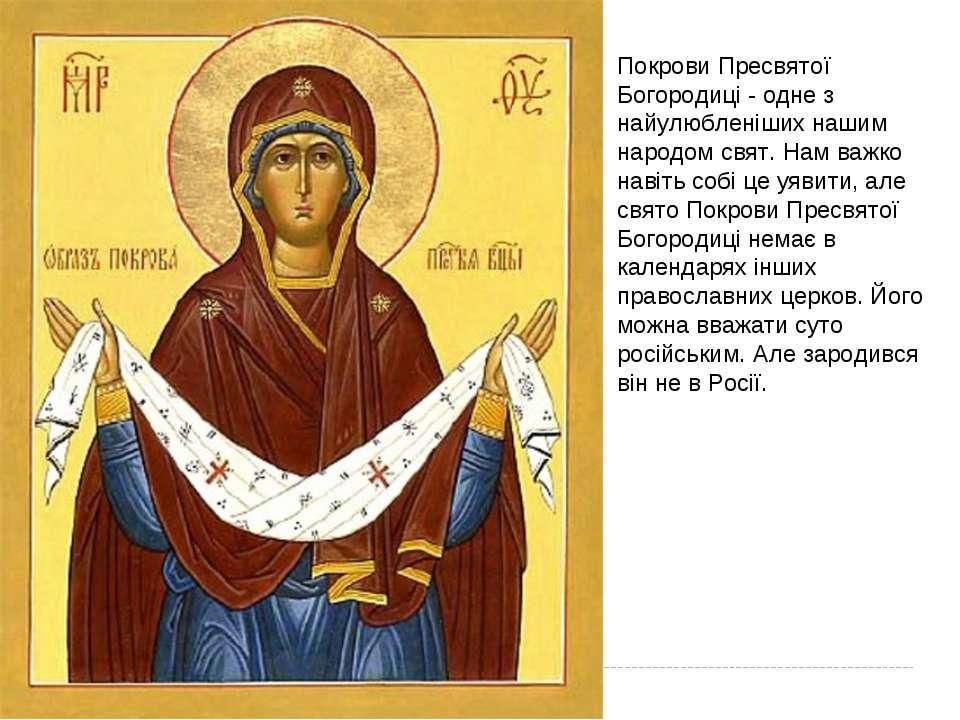 Покрови Пресвятої Богородиці - одне з найулюбленіших нашим народом свят. Нам ...