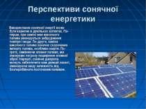 Перспективи сонячної енергетики Використання сонячної енергії може бути корис...