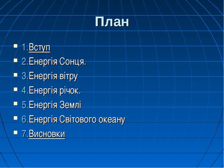 План 1.Вступ 2.Енергія Сонця. 3.Енергія вітру 4.Енергія річок. 5.Енергія Земл...