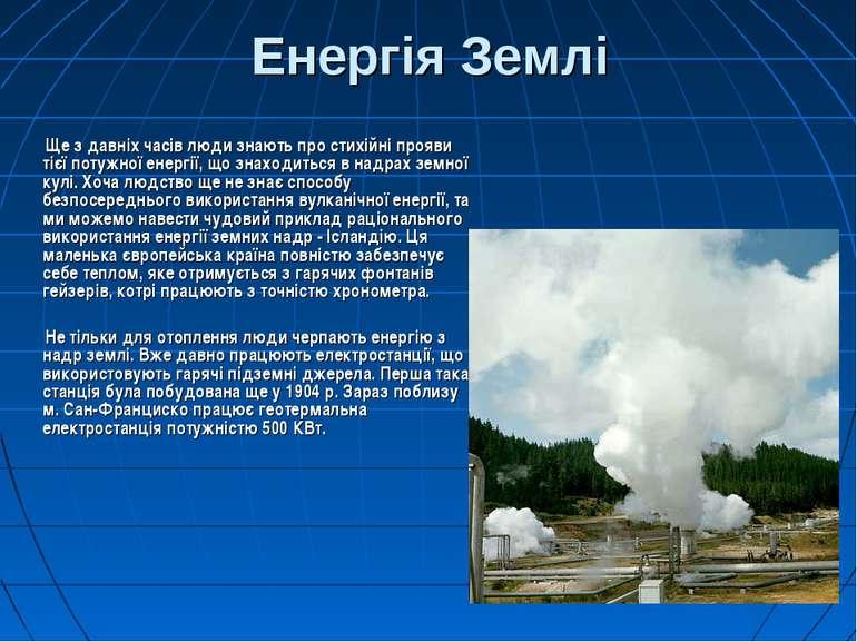 Енергія Землі Ще з давніх часів люди знають про стихійні прояви тієї потужної...
