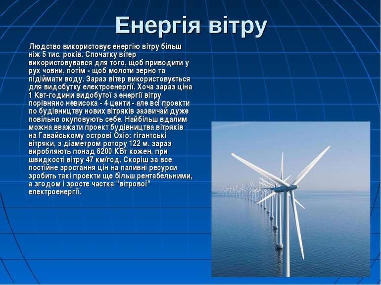 Енергія вітру Людство використовує енергію вітру більш ніж 5 тис. років. Споч...