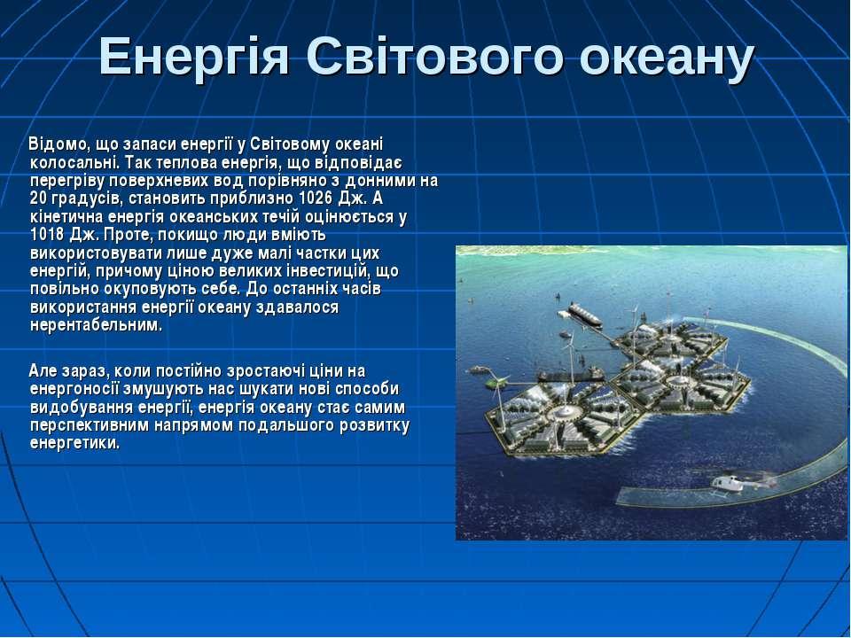Енергія Світового океану Відомо, що запаси енергії у Світовому океані колосал...
