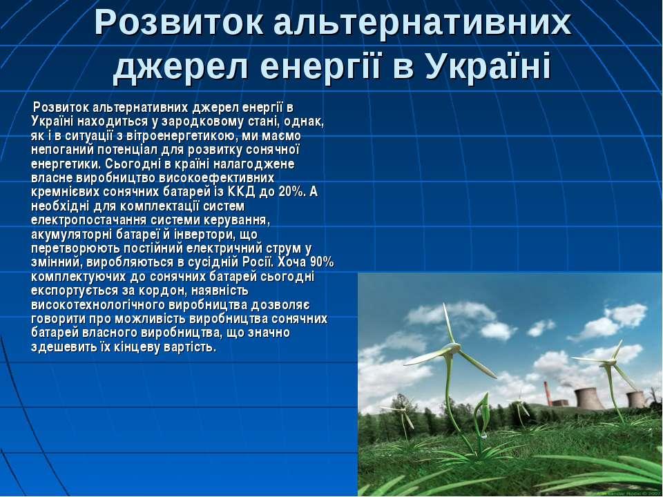 Розвиток альтернативних джерел енергії в Україні Розвиток альтернативних джер...