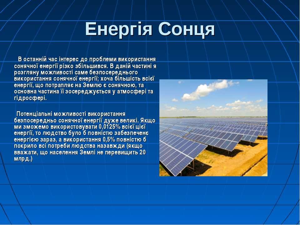 Енергія Сонця В останній час інтерес до проблеми використання сонячної енергі...