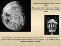 Місяць обертається довкола своєї власної осі за 27.3 діб. Майже за цей же час...