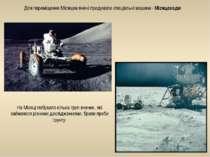 На Місяці побувало кілька груп вчених, які займалися різними дослідженнями, б...