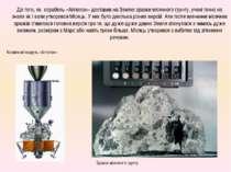 До того, як корабель «Апполон» доставив на Землю зразки місячного грунту, уче...