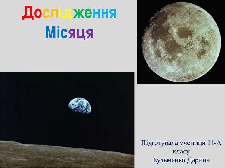 Дослідження Місяця Підготувала учениця 11-А класу Кузьменко Дарина
