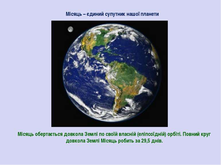 Місяць – єдиний супутник нашої планети Місяць обертається довкола Землі по св...