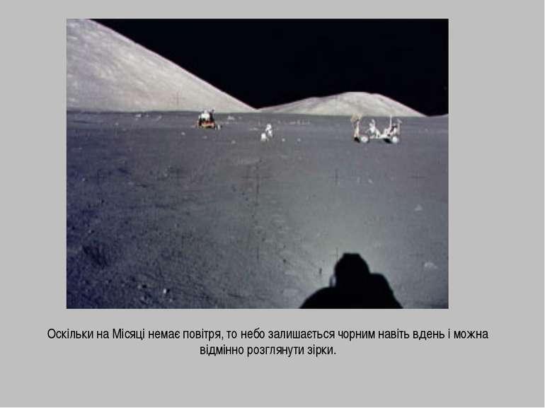 Оскільки на Місяці немає повітря, то небо залишається чорним навіть вдень і м...