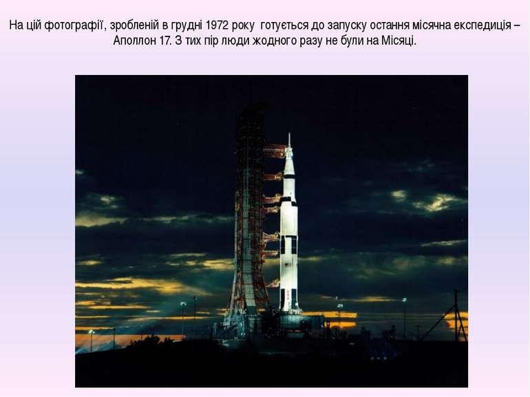 На цій фотографії, зробленій в грудні 1972 року готується до запуску остання ...