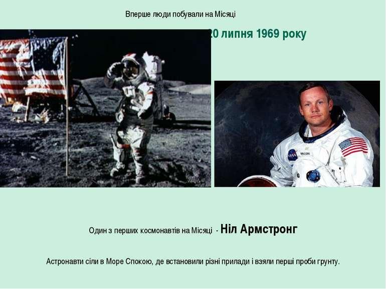 Вперше люди побували на Місяці 20 липня 1969 року Один з перших космонавтів н...