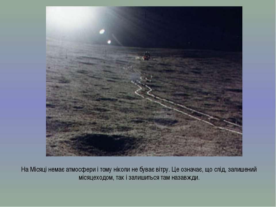 На Місяці немає атмосфери і тому ніколи не буває вітру. Це означає, що слід, ...