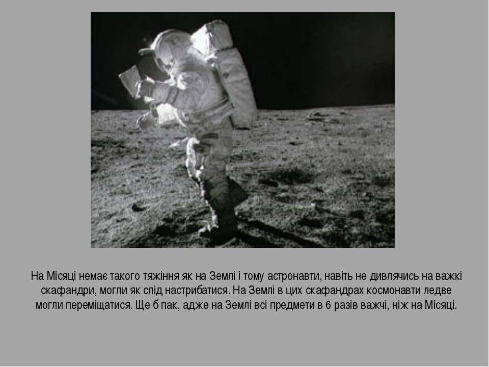 На Місяці немає такого тяжіння як на Землі і тому астронавти, навіть не дивля...