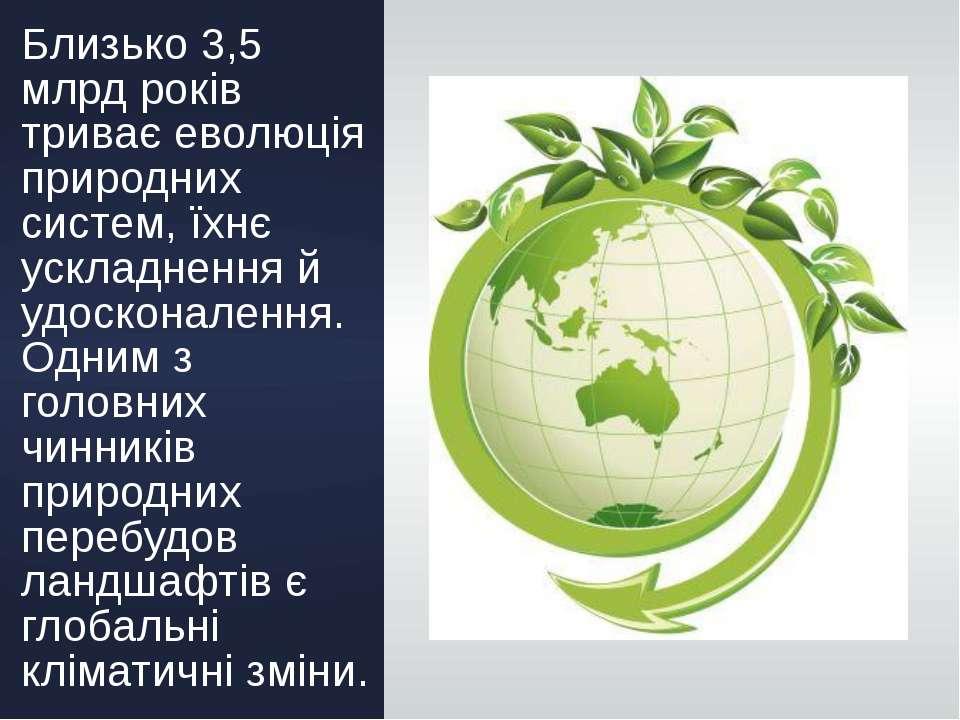 Близько 3,5 млрд років триває еволюція природних систем, їхнє ускладнення й у...