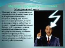 Методи творчого мислення Метод мозкової атаки Мозковий штурм — груповий мет...