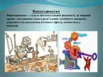 Винахідництво Винахідництво — галузь інтелектуальної діяльності, де творчий п...