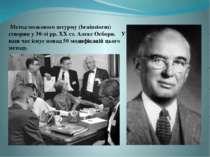 Метод мозкового штурму (brainstorm) створив у 30-ті рр. XX ст. Алекс Осборн....