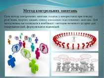 Метод контрольних запитань Суть методу контрольних запитань полягає у викорис...