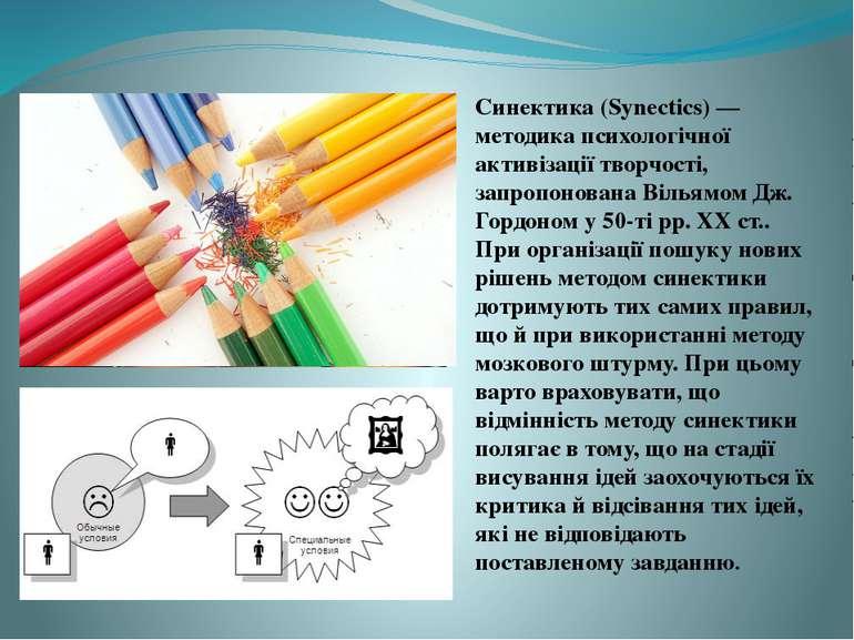 Синектика (Synectics) — методика психологічної активізації творчості, запропо...