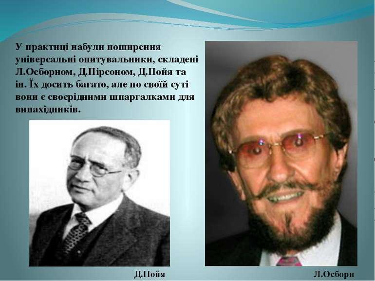 У практиці набули поширення універсальні опитувальники, складені Л.Осборном, ...