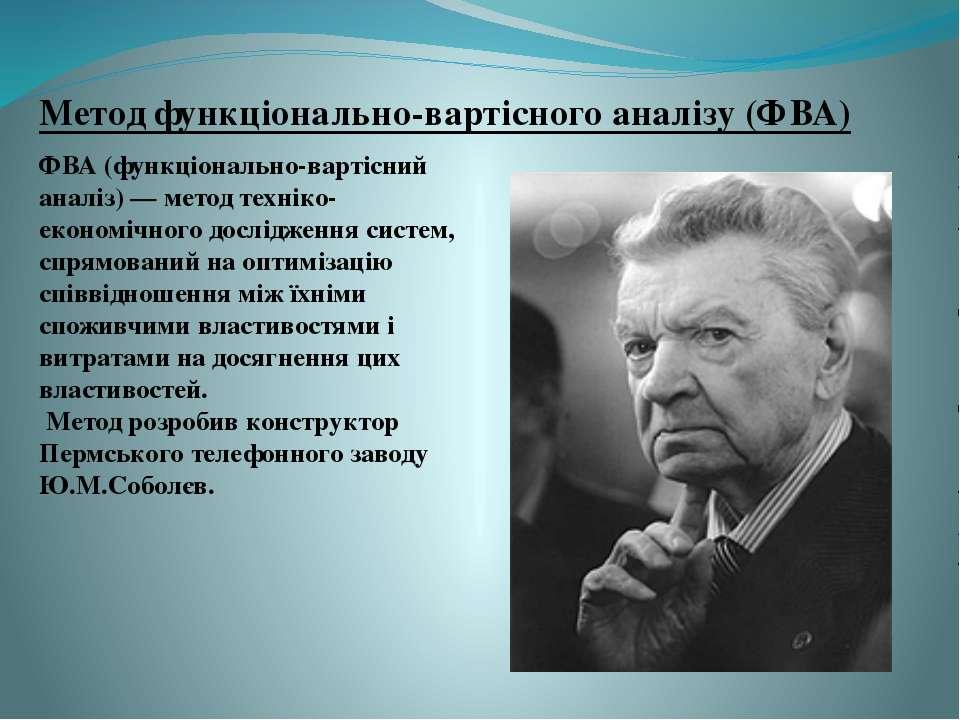 Метод функціонально-вартісного аналізу (ФВА) ФВА (функціонально-вартісний ана...