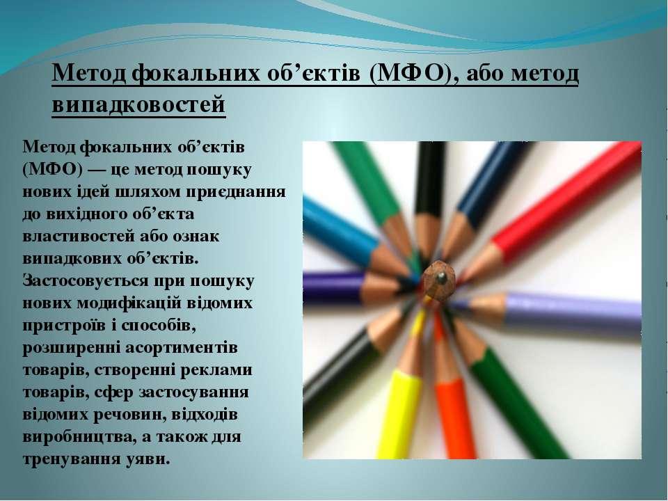 Метод фокальних об'єктів (МФО), або метод випадковостей Метод фокальних об'єк...