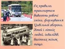 Як правило, транспортом вивозять робочі зміни, формування Цивільної оборони, ...