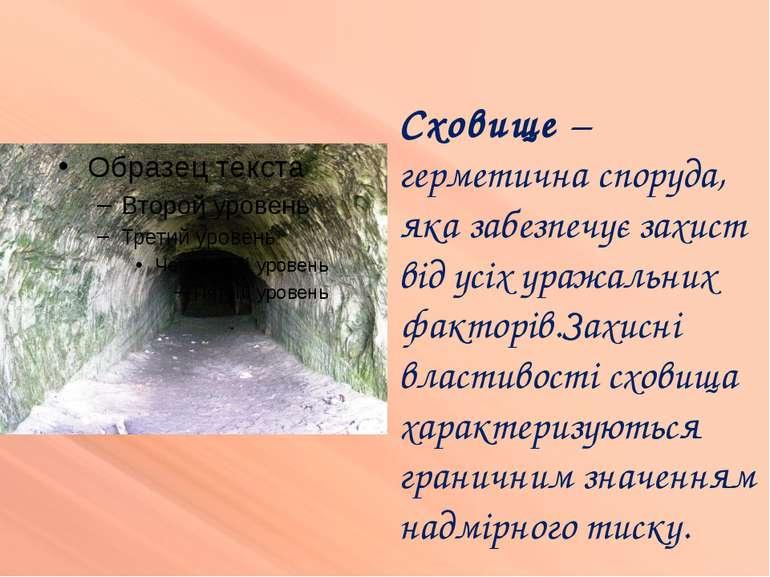 Сховище – герметична споруда, яка забезпечує захист від усіх уражальних факто...