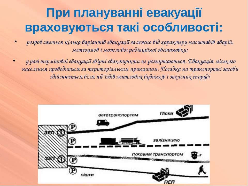 При плануванні евакуації враховуються такі особливості: розробляється кілька ...