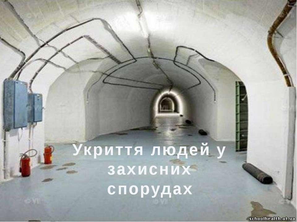 Укриття людей у захисних спорудах