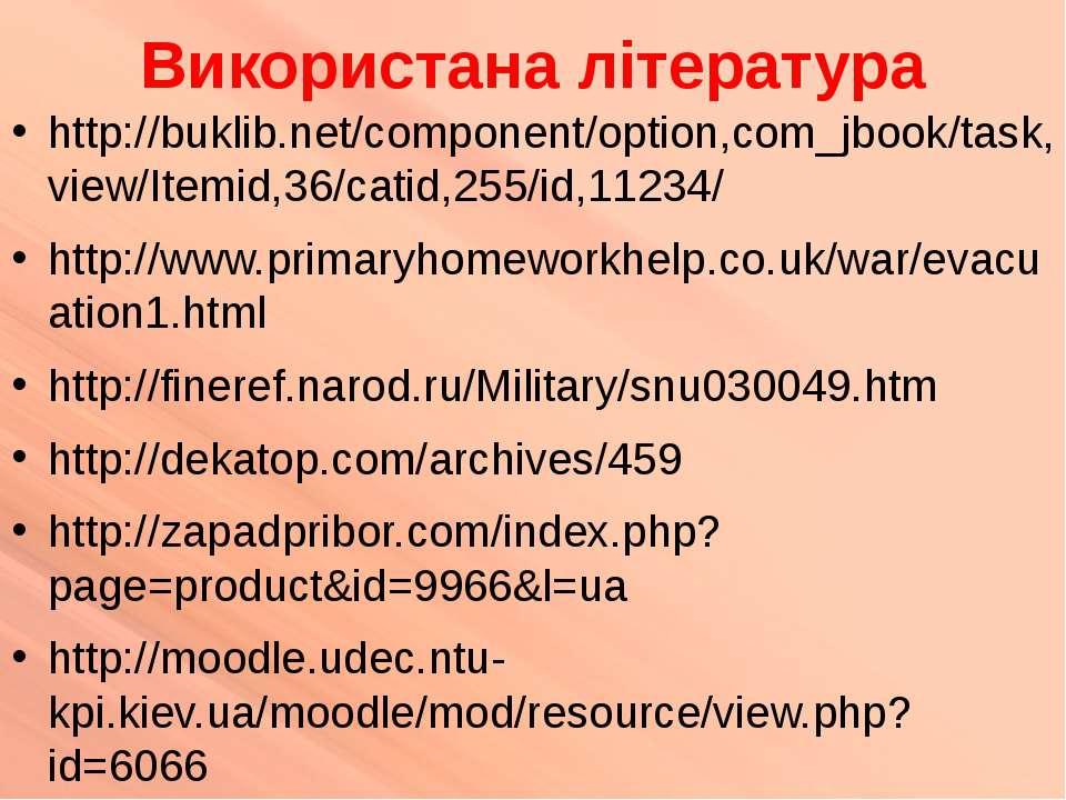 Використана література http://buklib.net/component/option,com_jbook/task,view...