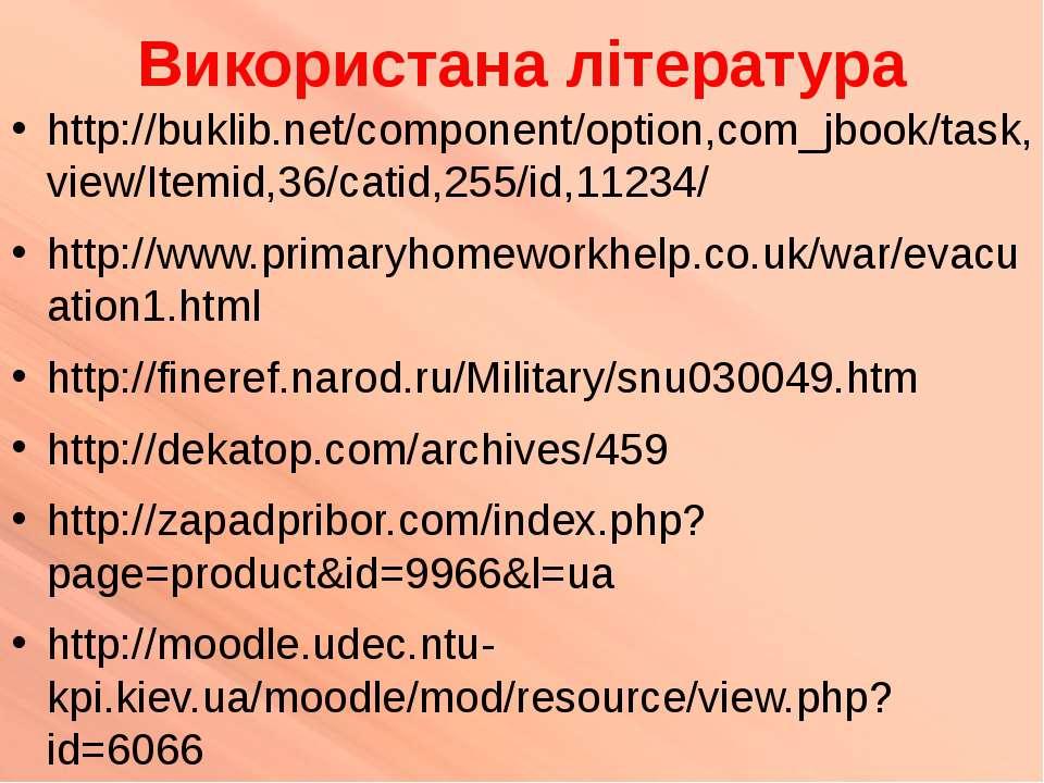 Використана література http://buklib.net/component/option,com_jbook/task,view...