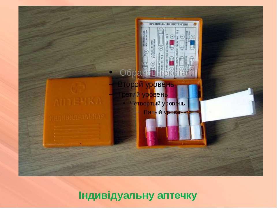 Індивідуальну аптечку
