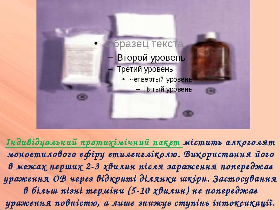 Індивідуальний протихімічний пакет містить алкоголят моноетилового ефіру етил...
