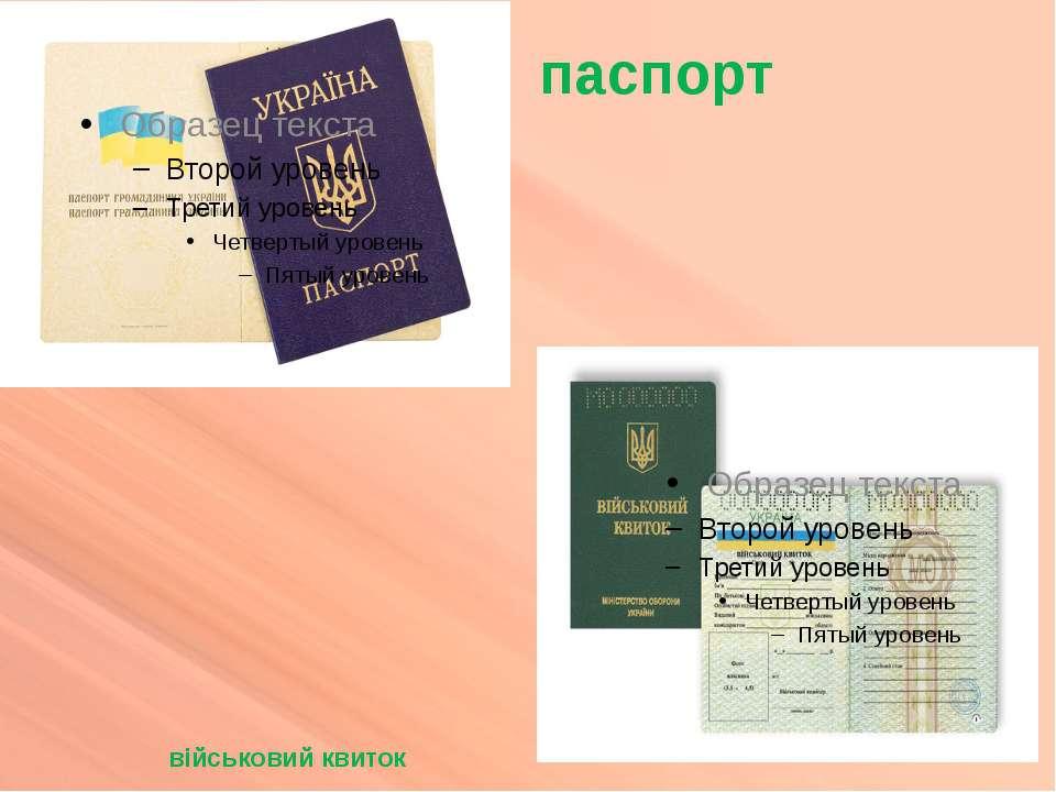 паспорт військовий квиток