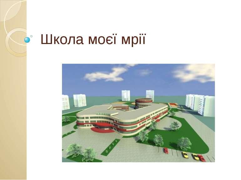 Школа моєї мрії