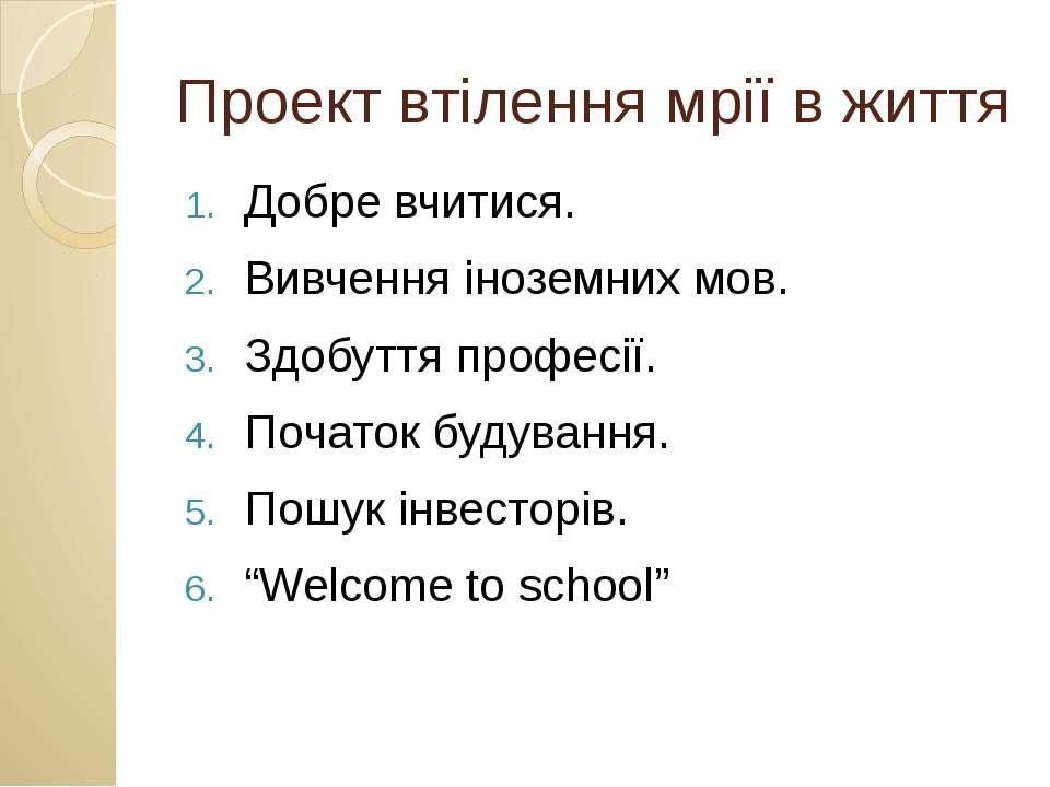 Проект втілення мрії в життя Добре вчитися. Вивчення іноземних мов. Здобуття ...